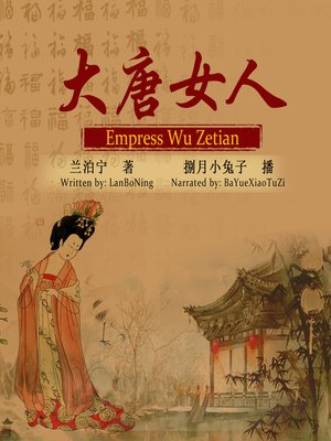 cover image of 大唐女人