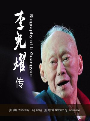 cover image of 李光耀传