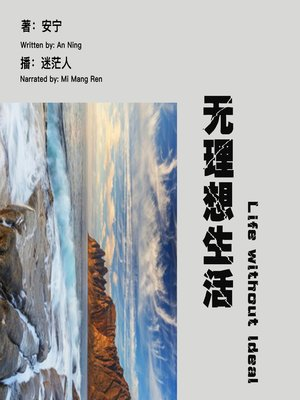 cover image of 无理想生活