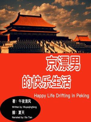 cover image of 京漂男的快乐生活