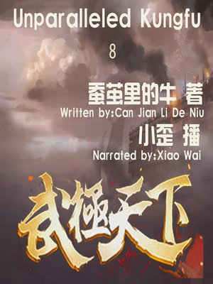 cover image of 武极天下8