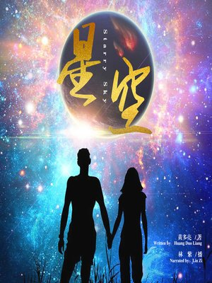 cover image of 星空