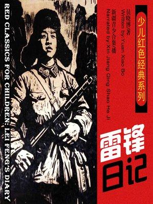 cover image of 少儿红色经典系列:雷锋日记
