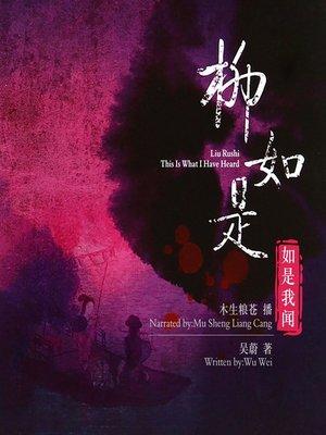 cover image of 柳如是如是我闻