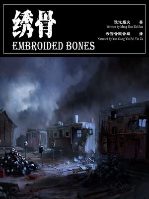 cover image of 绣骨