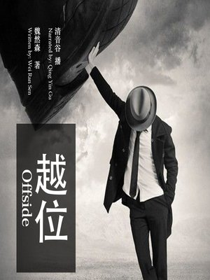 cover image of 越位