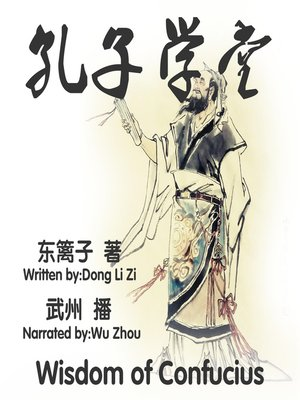 cover image of 孔子学堂