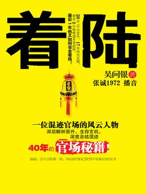 cover image of 着陆