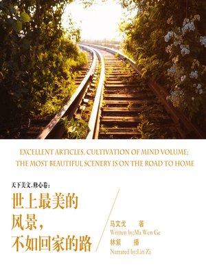 cover image of 天下美文.修心卷