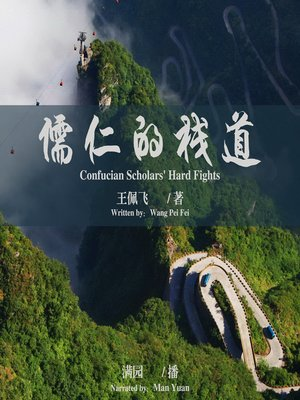 cover image of 儒仁的栈道