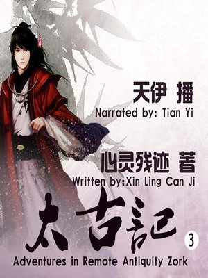 cover image of 太古记3