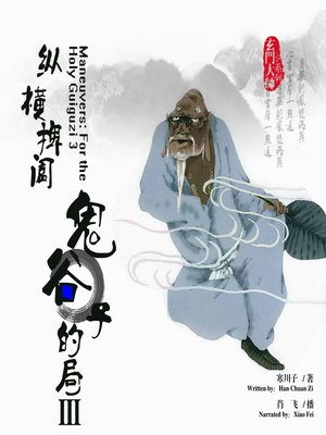 cover image of 纵横捭阖