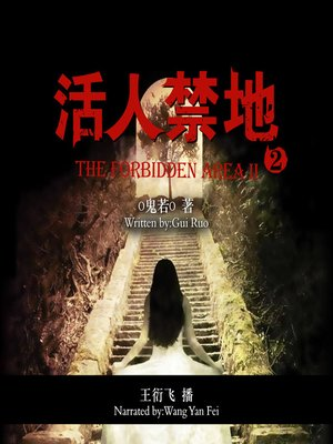 cover image of 活人禁地(第二部)
