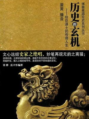 cover image of 历史的玄机