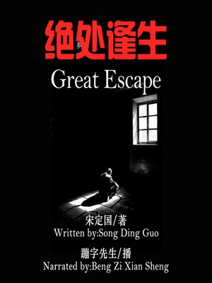 cover image of 绝处逢生