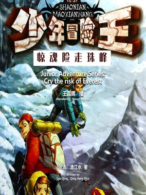 cover image of 少年冒险王系列:惊魂险走珠峰