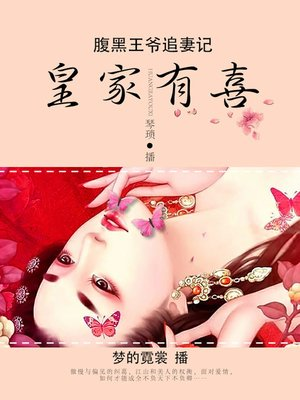 cover image of 腹黑王爷追妻记