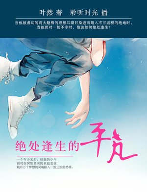 cover image of 绝处逢生的平凡