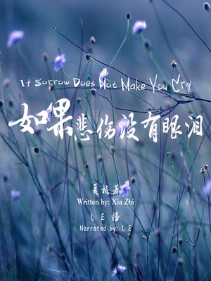 cover image of 如果悲伤没有眼泪