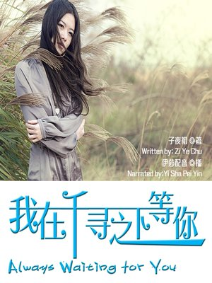 cover image of 我在千寻之下等你