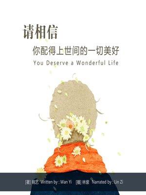 cover image of 请相信,你配得上世间的一切美好