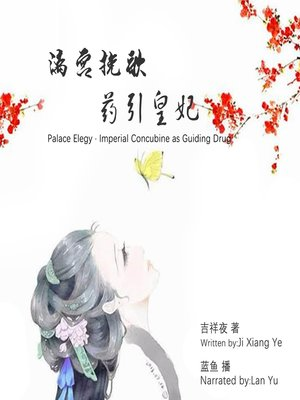 cover image of 漓宫挽歌·药引皇妃