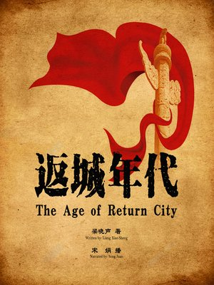 cover image of 返城年代