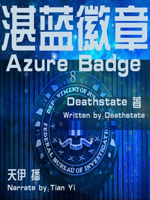cover image of 湛蓝徽章8