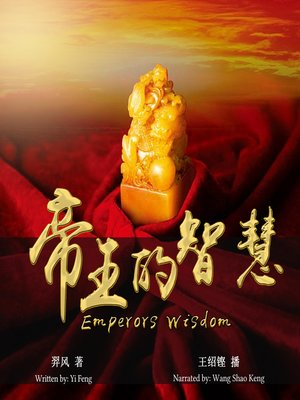 cover image of 帝王的智慧