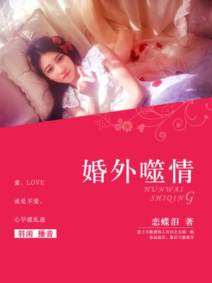 cover image of 婚外噬情