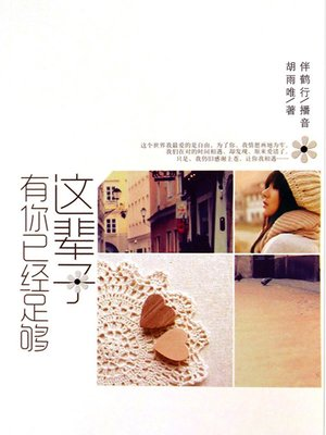 cover image of 这辈子有你已经足够