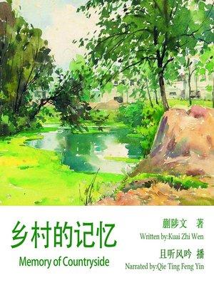cover image of 乡村的记忆