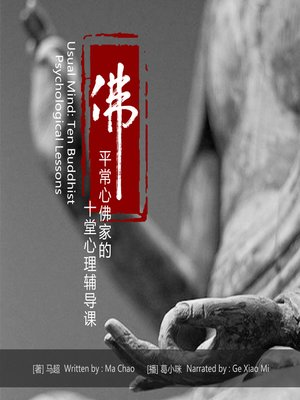 cover image of 平常心佛家的十堂心理辅导课