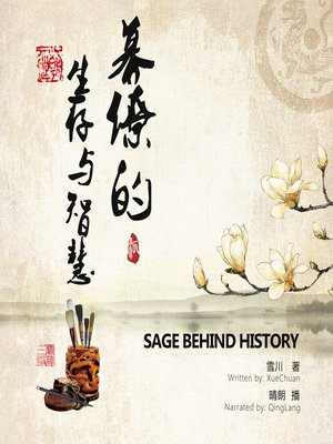 cover image of 幕僚的生存智慧