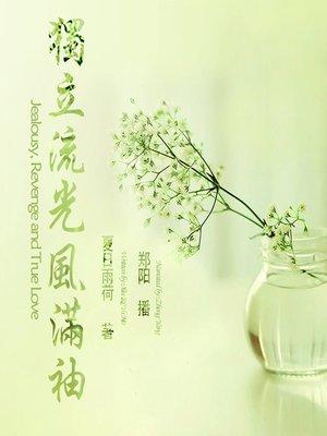 cover image of 独立流光风满袖