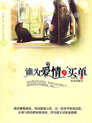cover image of 谁为爱情来买单