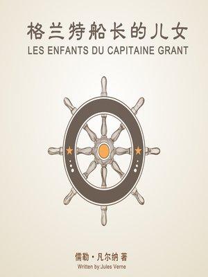cover image of 格兰特船长的儿女