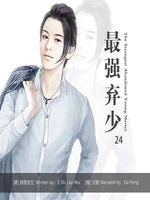 cover image of 最强弃少24