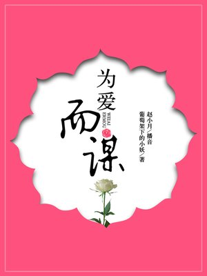 cover image of 为爱而谋