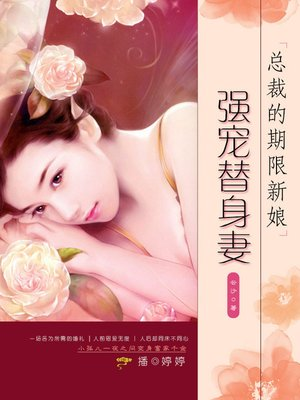 cover image of 总裁的期限新娘