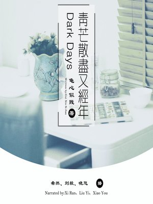 cover image of 青芒散尽又经年