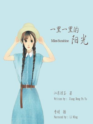 cover image of 一里一里的阳光