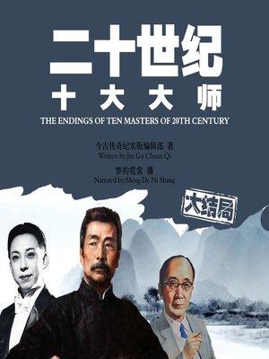 cover image of 二十世纪十大大师大结局
