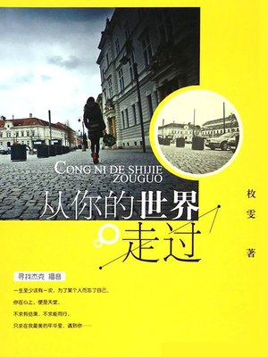 cover image of 从你的世界走过