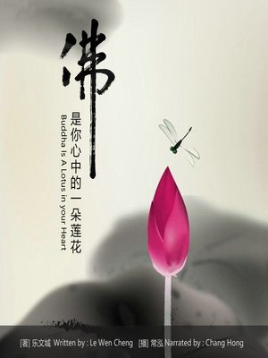 cover image of 佛是你心中的一朵莲花