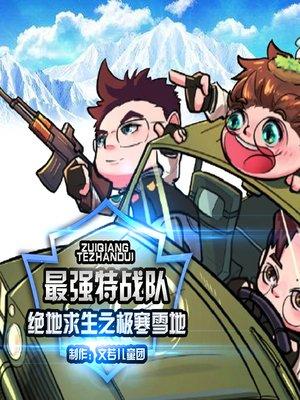 cover image of 最强特战队绝地求生之极寒雪地 2