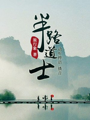 cover image of 半路道士