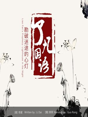 cover image of 了凡因语