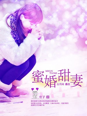 cover image of 蜜婚甜妻