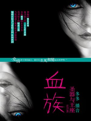 cover image of 血族:圣器与王座